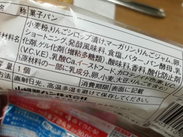 アップルパイ 【ヤマザキ】