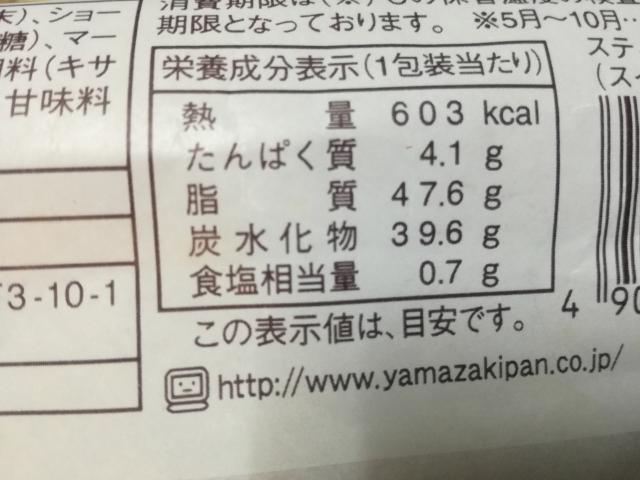 スティックドーワッツスイートポテト【ヤマザキ】