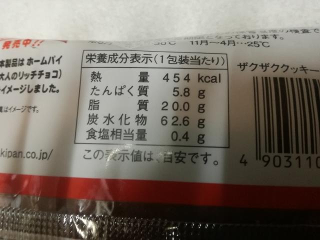 不二家 ホームパイ ザクザククッキーパン チョコ【ヤマザキ】