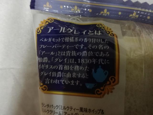 ランチパック ミルクティー風味ホイップ&ミルククリーム アールグレイ【ヤマザキ】
