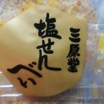 塩せんべい【三原堂】