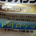 ランチパック 下町コロッケ【ヤマザキ】