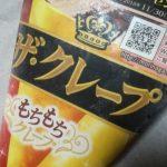 ザ・クレープ チョコ&バニラ 【森永】