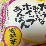 大福みたいなホイップあんぱん 安納芋【フジパン】